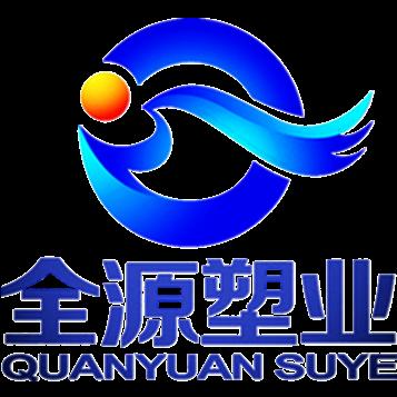 四川全源塑料制品有限公司