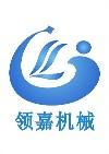 广州领嘉包装机械设备有限公司;