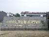 邓州市汇邦生物科技有限公司;