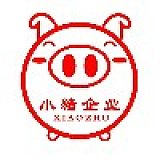 深圳市小豬企業服務有限公司;