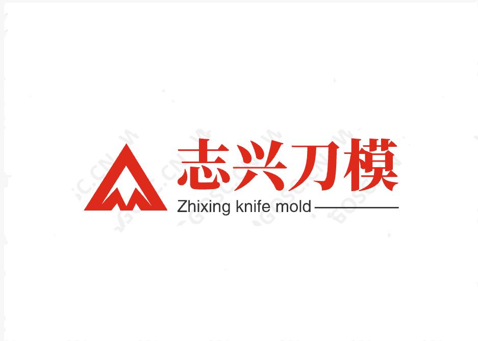 志兴刀模加工厂;