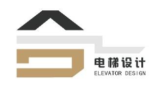 福建合一电梯设计装饰有限公司;