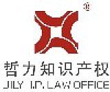广东哲力知识产权事务所有限公司;