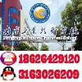 南京工業技術學校;