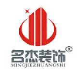廣州名杰裝飾設計有限公司;