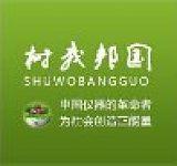 杭州樹邦儀器有限公司;