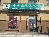绥芬河市康辉国际旅行社有限公司;