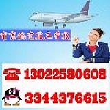 南京航空技工學校;
