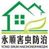 广州市永顺害虫防治有限公司;