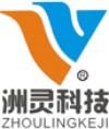 深圳市洲灵科技有限公司;