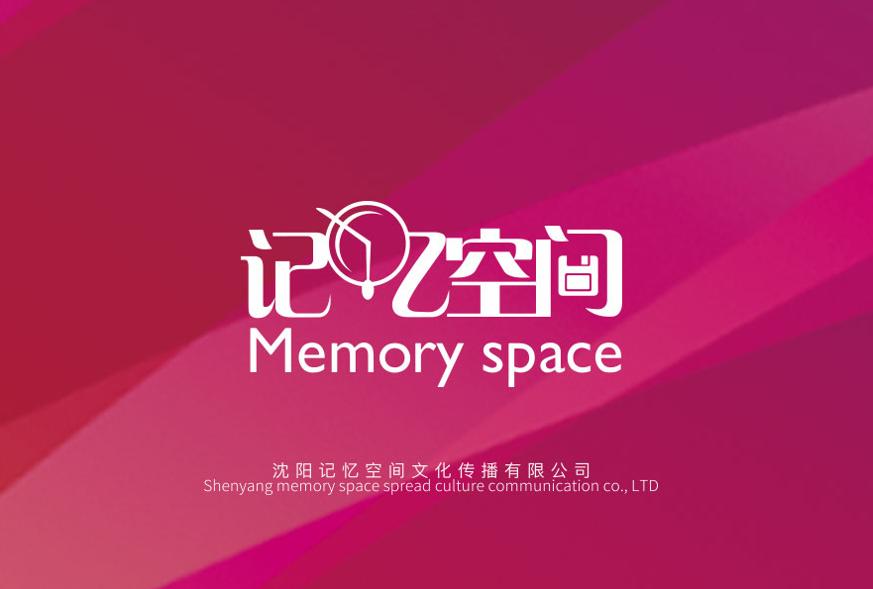 沈阳记忆空间文化传播和记电讯app;