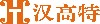 汉高特(深圳)电热bwin手机版登入;