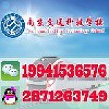 南京交通科技學校;
