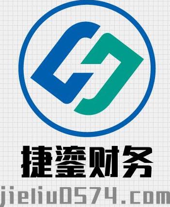 宁波捷鎏财务服务有限公司;