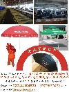 广州风姿彩雨具制品有限公司;