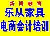 广东省佛山市顺德区乐从镇新博电脑培训中心;