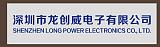 深圳市龍創威電子有限公司;
