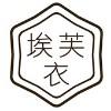 广州埃芙衣服饰有限公司;