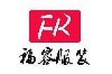 广州福容服装有限公司;