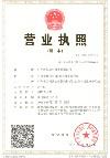 广州展控机电设备有限公司;