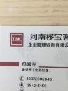 河南移宝客企业管理咨询有限公司;