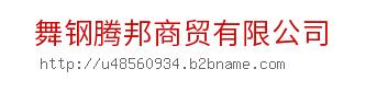舞钢腾邦商贸有限公司;