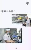 广州皓熙生物科技有限公司;