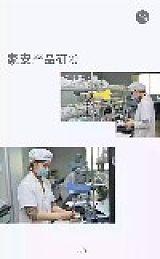 廣州皓熙生物科技有限公司;