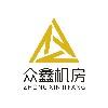 陕西众鑫机房设备有限公司;