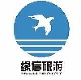 北京缘信旅游文化服务有限公司LOGO;