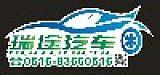 江苏瑞途汽车销售服务有限公司;