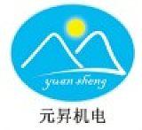 濟寧元昇機電設備有限公司;