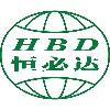 深圳市恒必达电子科技有限公司;