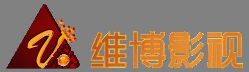 深圳市维博广告有限公司LOGO