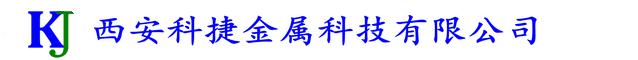 西安科捷金属科技有限公司;