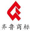 山东省齐鲁商标事务所有限公司;