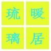 沧州市琉璃暖居商贸有限公司LOGO