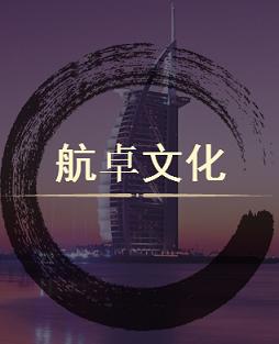 武汉航卓文化传播有限公司;
