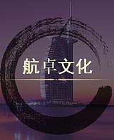 武漢航卓文化傳播有限公司;