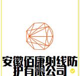 安徽佰康射线防护有限公司;