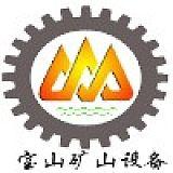 石城縣寶山礦山設備有限公司;