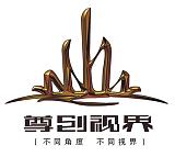 廈門尊創文化傳媒有限公司;