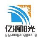 北京亿源阳光电子科技有限公司;