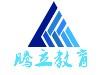 河南腾立教育信息咨询有限公司;
