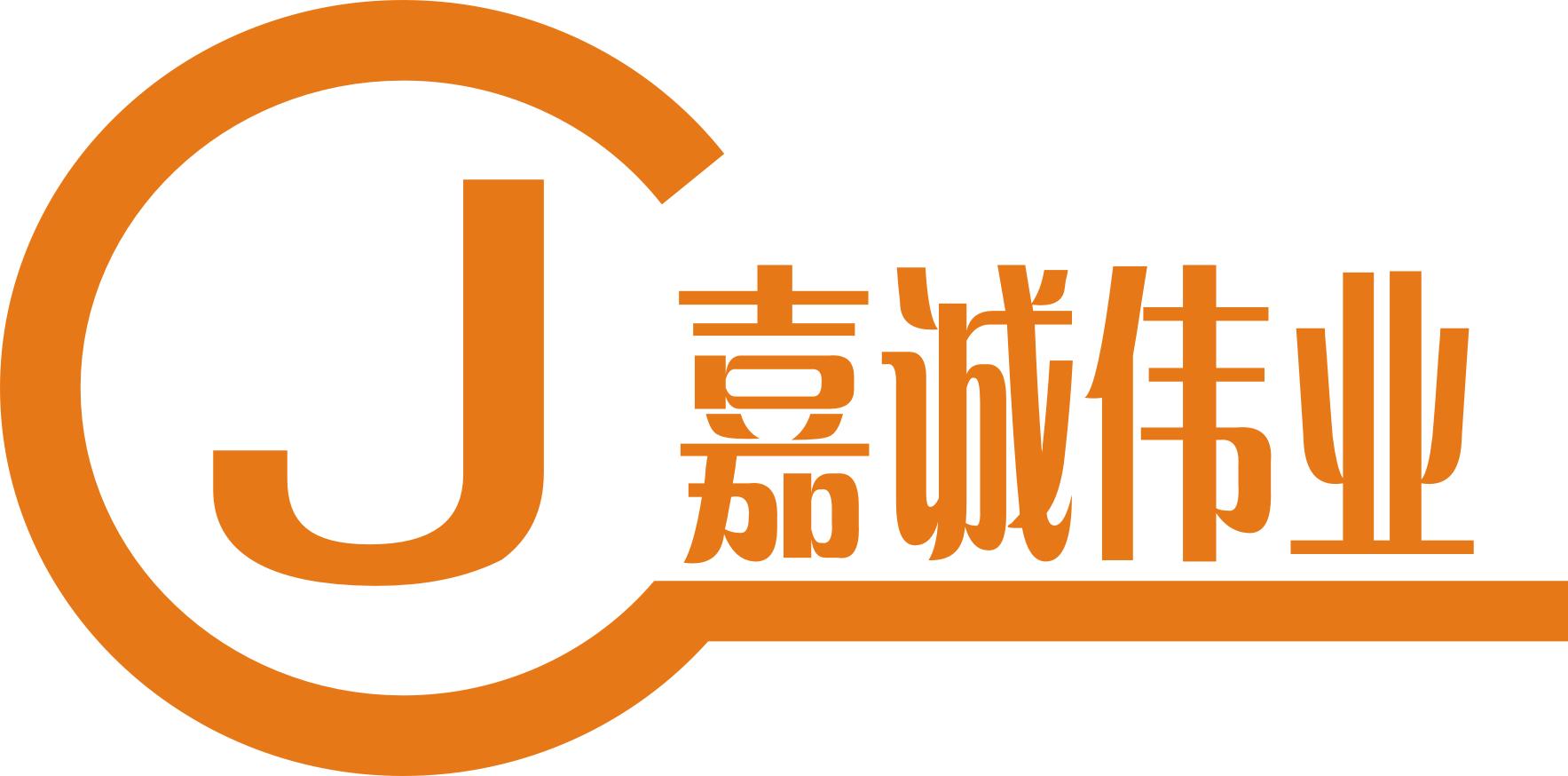 陝西嘉誠偉業會議策劃玖玖資源站;