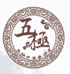 河南五极中医药研究院;