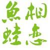 重庆市沾福餐饮管理有限公司;