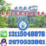南京華東信息工程技工學校;