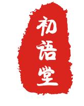 山东初语堂药业有限公司;