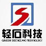 江蘇輕石科技有限公司;